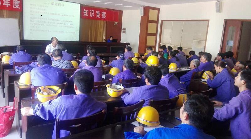 2016年选矿工艺设备操作规程培训
